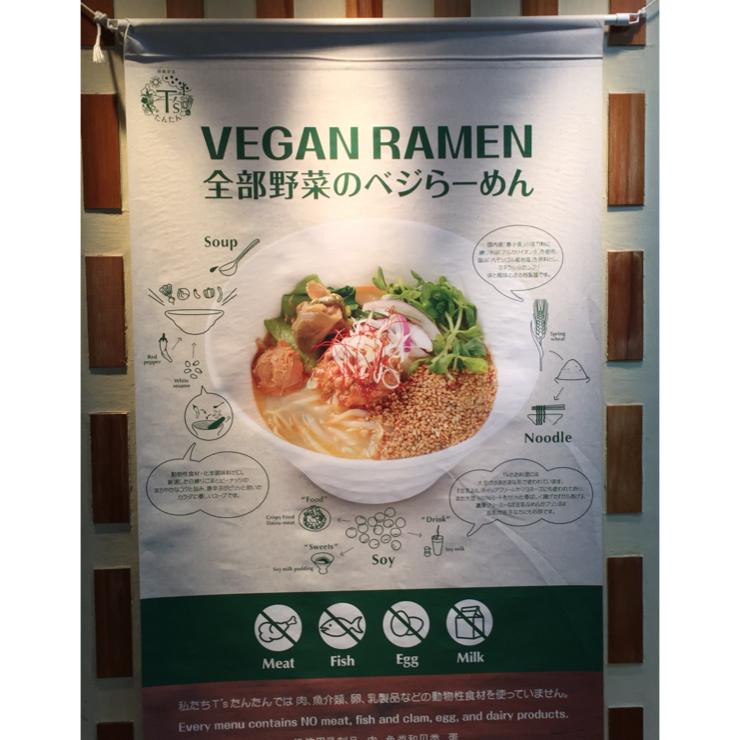 Vegan user review of T's TanTan Japan in Tokyo.