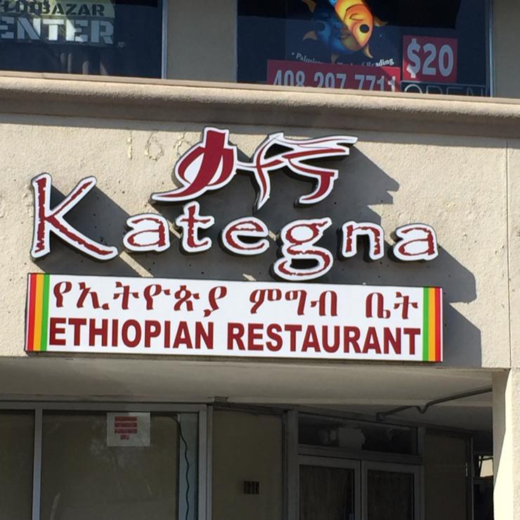 Vegan user review of Kategna Restaurant in San Jose.
