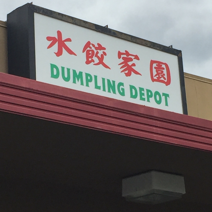 Vegan user review of Dumpling Depot in Sunnyvale.