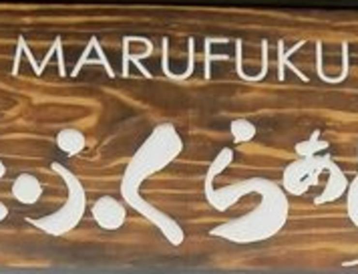 Vegan user review of Marufuku Ramen in Oakland.